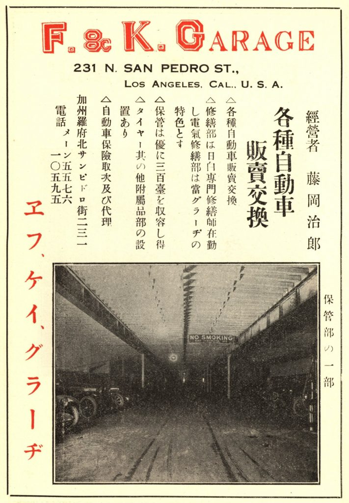 Circa 1918 ad for F. & K. Garage
