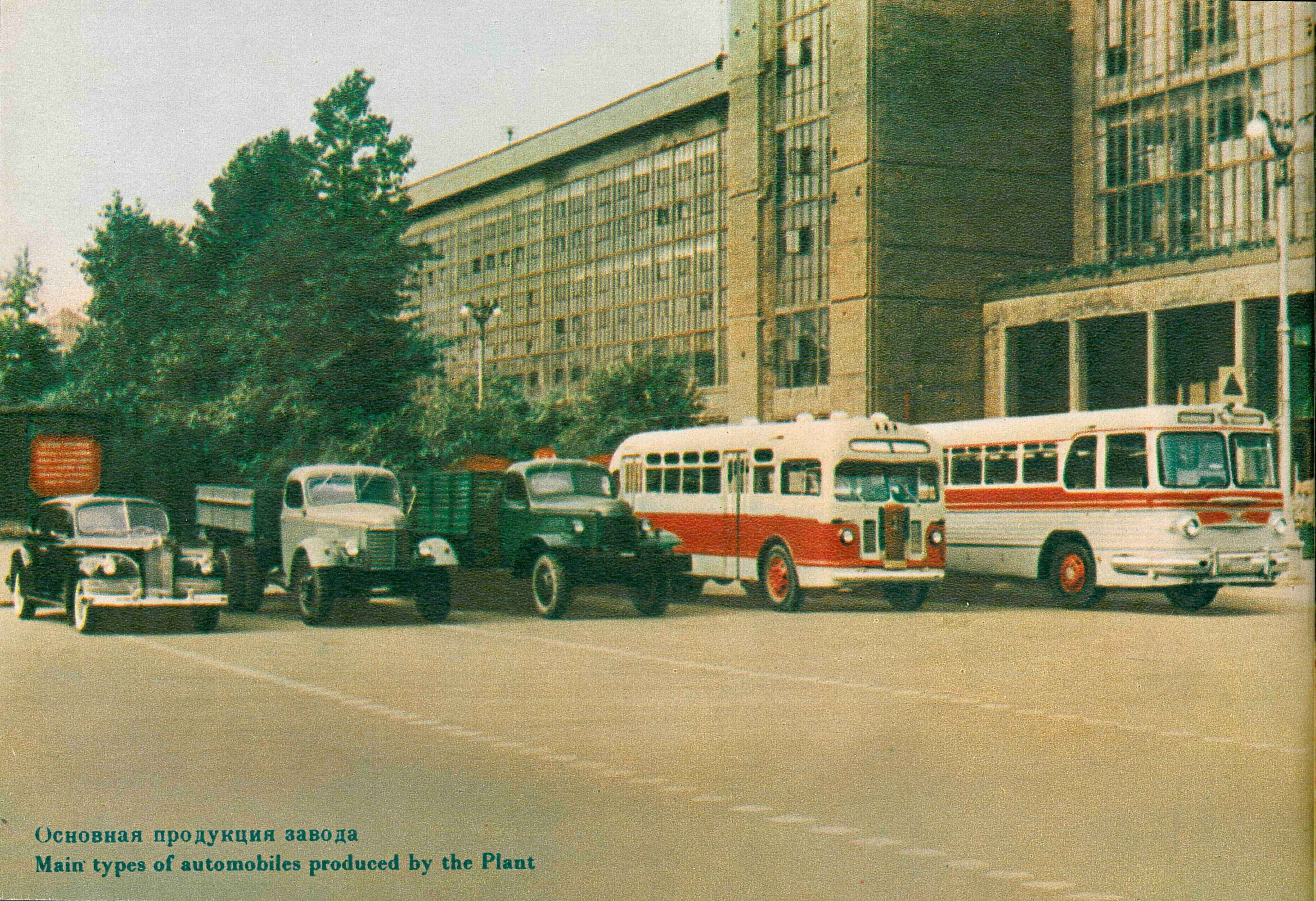 In addition to cars, the plant also made trucks, buses, bicycles and even refrigerators. (Circa 1956-1959)